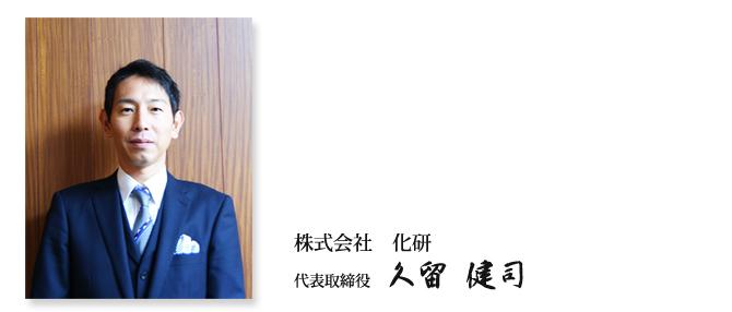 株式会社化研・代表取締役 久留健司